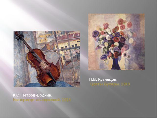 К.С. Петров-Водкин. Натюрморт со скрипкой. 1918 П.В. Кузнецов. Цветы Бухары....