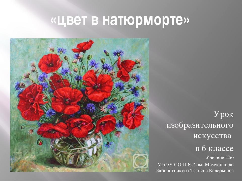 «цвет в натюрморте» Урок изобразительного искусства в 6 классе Учитель Изо МБ...