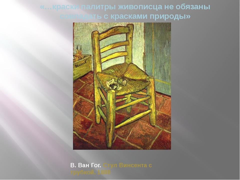 «…краски палитры живописца не обязаны совпадать с красками природы» В. Ван Го...
