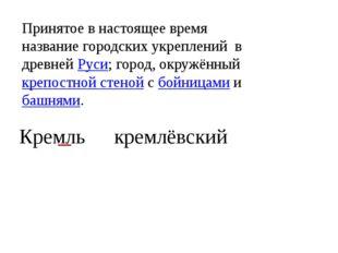 Принятое в настоящее время название городских укреплений в древней Руси; горо
