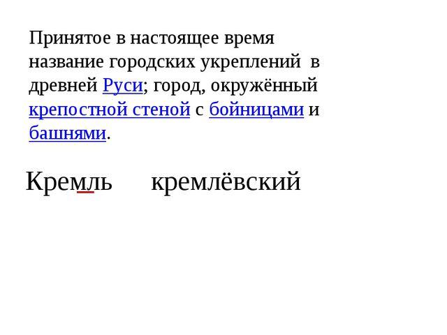 Принятое в настоящее время название городских укреплений в древней Руси; горо...