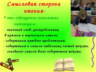 Смысловая сторона чтения- это совокупное понимание читающим: значений слов, у