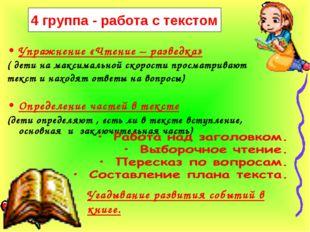 Упражнение «Чтение – разведка» ( дети на максимальной скорости просматривают
