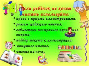 Если ребёнок не хочет читать используйте: книги с яркими иллюстрациями, режим
