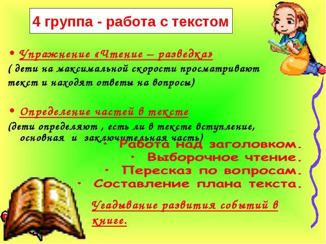 Упражнение «Чтение – разведка» ( дети на максимальной скорости просматривают...
