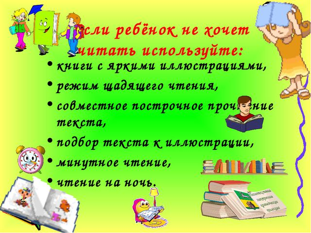 Если ребёнок не хочет читать используйте: книги с яркими иллюстрациями, режим...