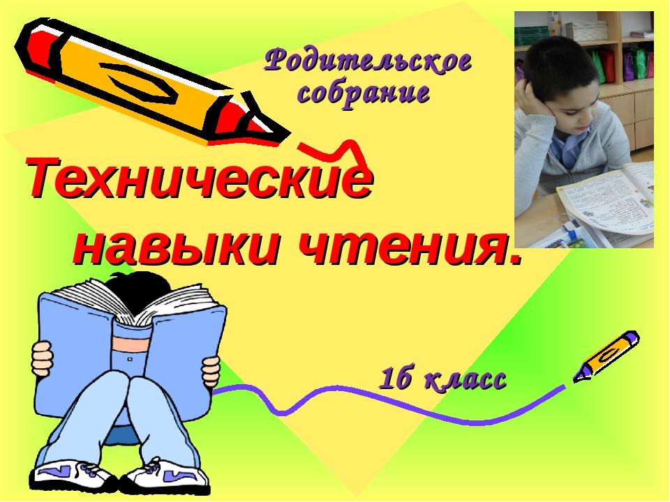 Технические навыки чтения. Родительское собрание 1б класс