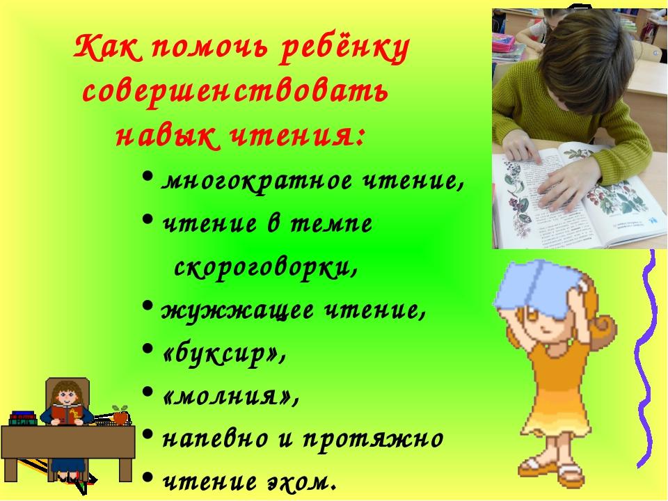 Как помочь ребёнку совершенствовать навык чтения: многократное чтение, чтение...