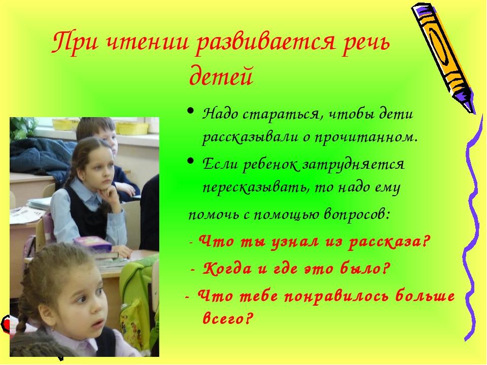 При чтении развивается речь детей Надо стараться, чтобы дети рассказывали о п...