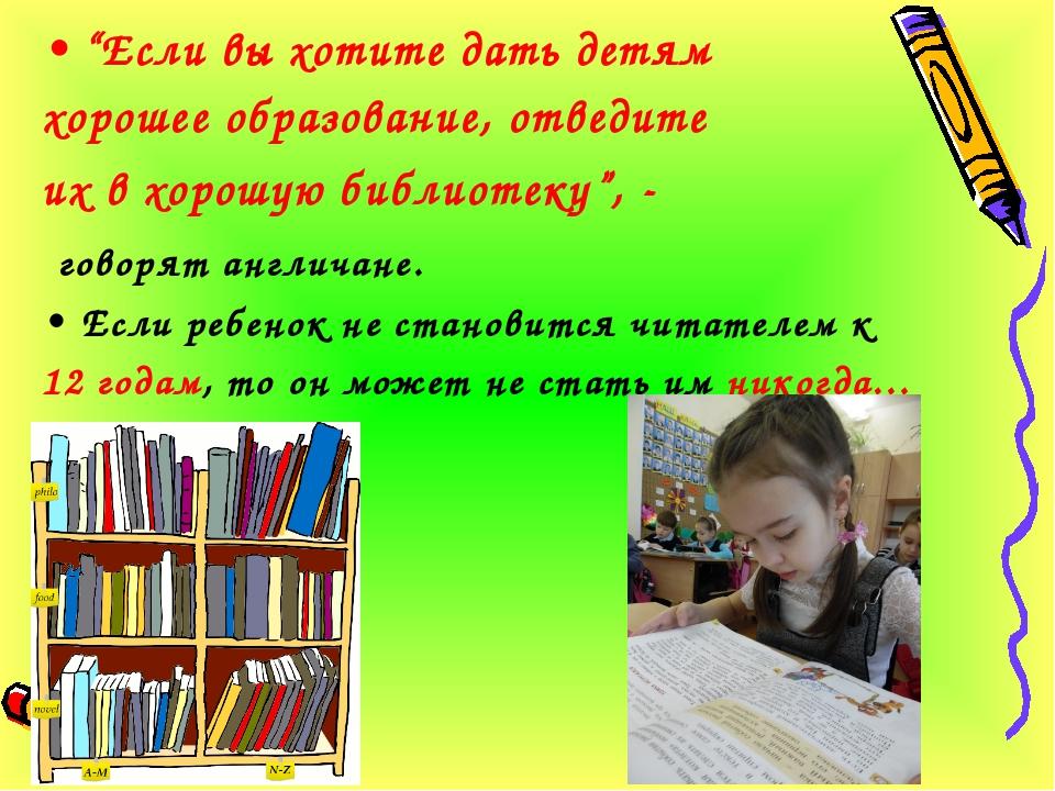 """""""Если вы хотите дать детям хорошее образование, отведите их в хорошую библиот..."""
