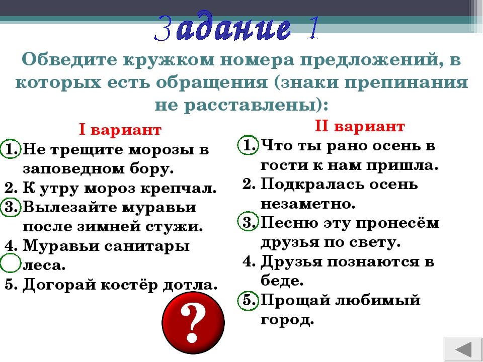 Обведите кружком номера предложений, в которых есть обращения (знаки препинан...