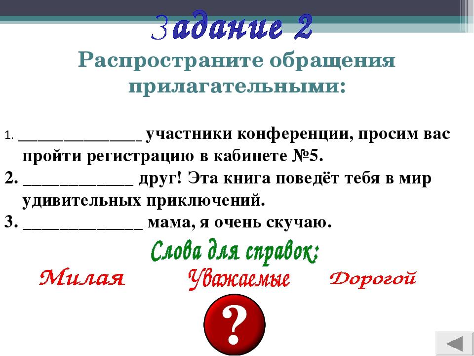 Распространите обращения прилагательными: 1. ___________________ участники ко...