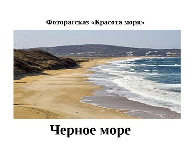 Фоторассказ «Красота моря» Черное море