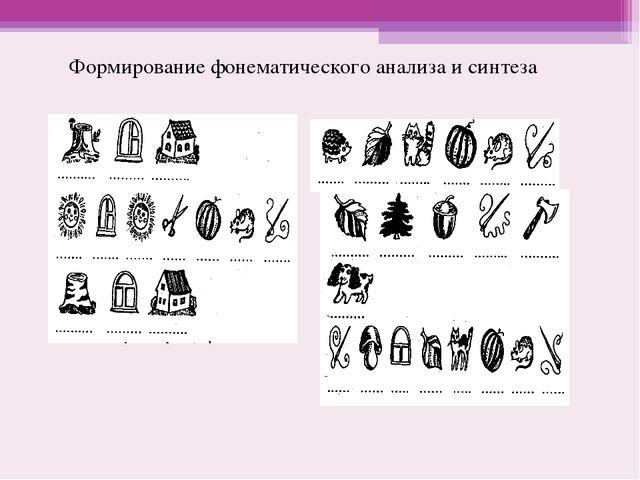 Формирование фонематического анализа и синтеза