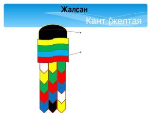 Кант (желтая парча) 4-х ярусная «юбка» Жалсан