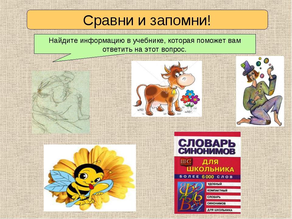 Сравни и запомни! Найдите информацию в учебнике, которая поможет вам ответить...