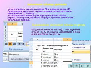 Заполнение таблицы данными Устанавливаем курсор в ячейку А5 и вводим номер (1