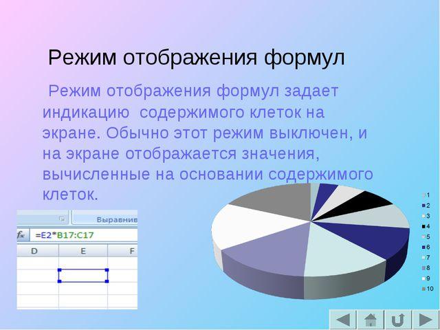 Режим отображения формул Режим отображения формул задает индикацию содержимог...
