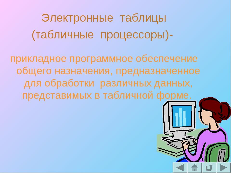 Электронные таблицы (табличные процессоры)- прикладное программное обеспечени...