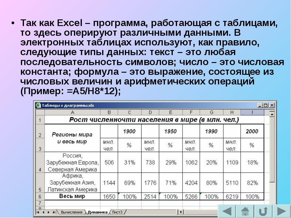 Так как Excel – программа, работающая с таблицами, то здесь оперируют различн...