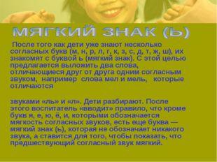 После того как дети уже знают несколько согласных букв (м, н, р, л, г, к, з,