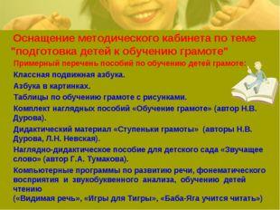 """Оснащение методического кабинета по теме """"подготовка детей к обучению грамот"""