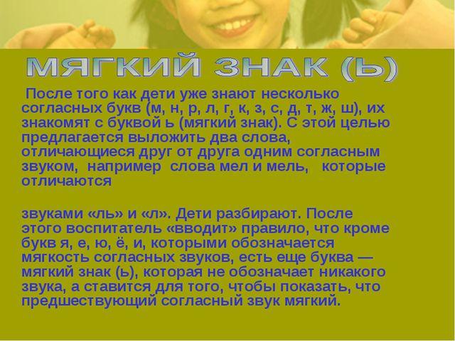 После того как дети уже знают несколько согласных букв (м, н, р, л, г, к, з,...