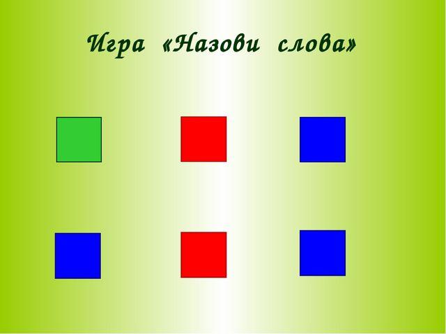 Игра «Назови слова»