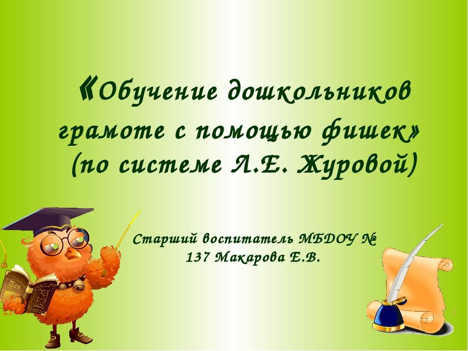 «Обучение дошкольников грамоте с помощью фишек» (по системе Л.Е. Журовой) Ста...