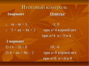 Итоговый контроль 1вариант Ответы: ǀх - 4ǀ = 5 -1; 9 5 + ах = 4х + 2 при а=4