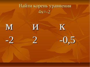Найти корень уравнения 4х=-2