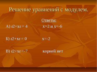 Решение уравнений с модулем. Ответы: А) ǀ2+хǀ = 4 х=2 и х=-6 Б) ǀ2+хǀ = 0 х=-