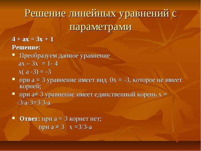 Решение линейных уравнений с параметрами 4 + ах = 3х + 1 Решение: Преобразуем...
