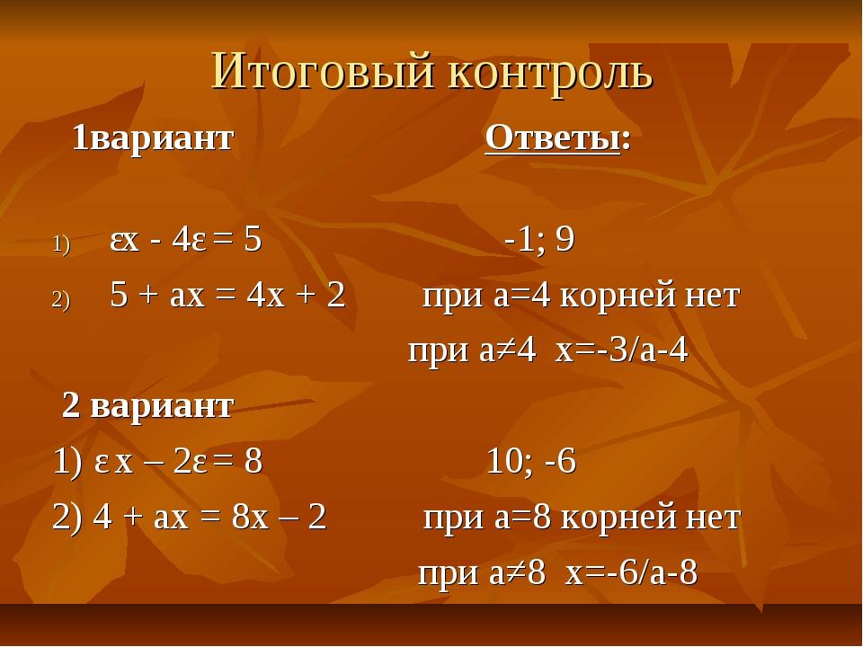 Итоговый контроль 1вариант Ответы: ǀх - 4ǀ = 5 -1; 9 5 + ах = 4х + 2 при а=4...