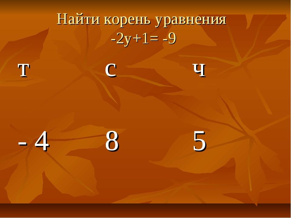 Найти корень уравнения -2у+1= -9