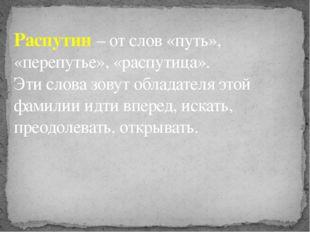 Распутин – от слов «путь», «перепутье», «распутица». Эти слова зовут обладате