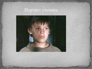 Портрет ученика