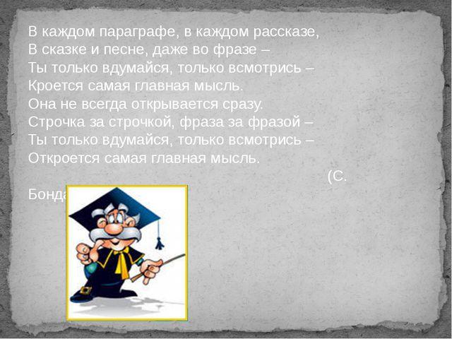 В каждом параграфе, в каждом рассказе, В сказке и песне, даже во фразе – Ты т...