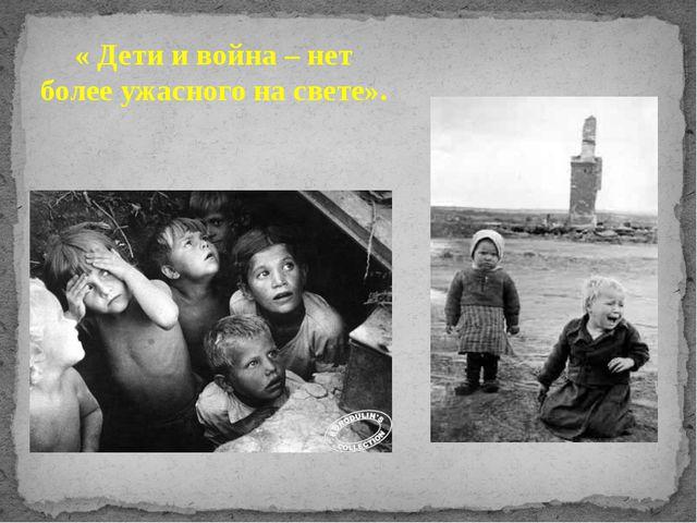 « Дети и война – нет более ужасного на свете».