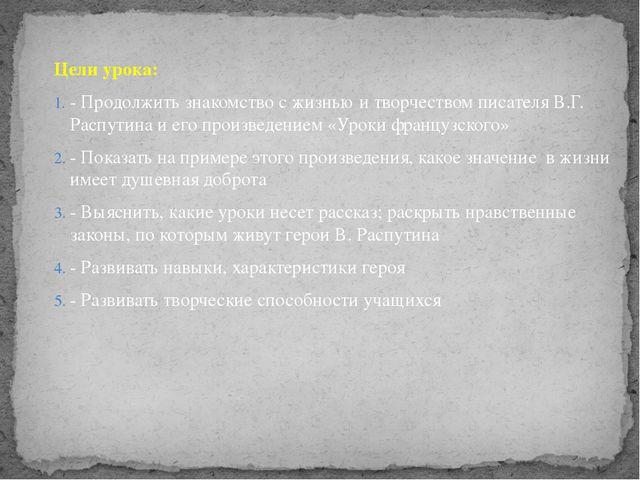 Цели урока: - Продолжить знакомство с жизнью и творчеством писателя В.Г. Расп...