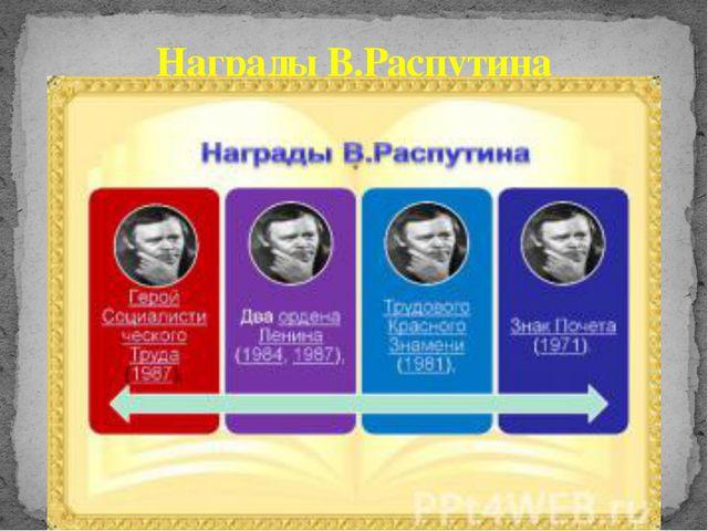 Награды В.Распутина