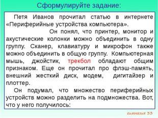 Сформулируйте задание: Петя Иванов прочитал статью в интернете «Периферийные