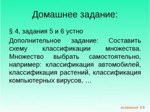 Домашнее задание: § 4, задания 5 и 6 устно Дополнительное задание: Составить