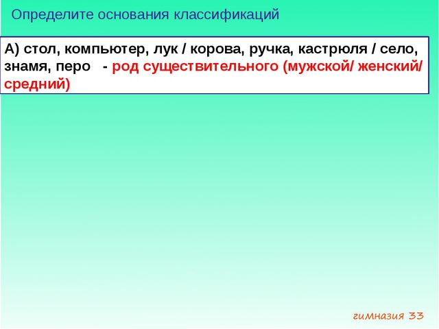 Определите основания классификаций А) стол, компьютер, лук / корова, ручка, к...