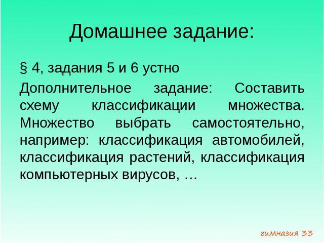 Домашнее задание: § 4, задания 5 и 6 устно Дополнительное задание: Составить...