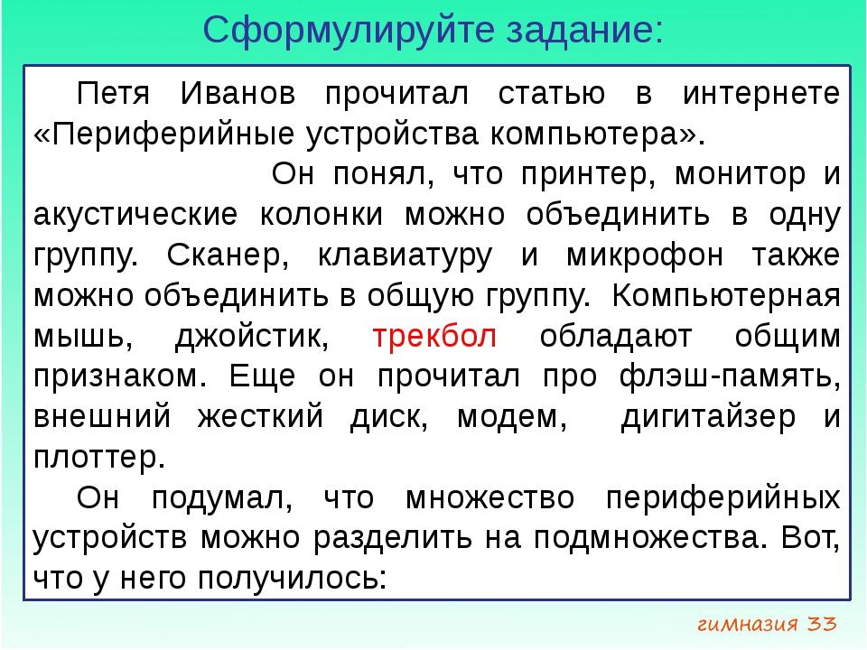Сформулируйте задание: Петя Иванов прочитал статью в интернете «Периферийные...