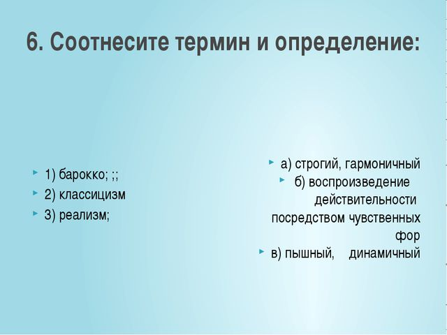 6. Соотнесите термин и определение: 1) барокко; ;; 2) классицизм 3) реализм;...