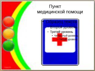 Пункт медицинской помощи
