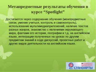 """Метапредметные результаты обучения в курсе """"Spotlight"""" Достигаются через соде"""