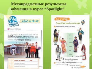 """Метапредметные результаты обучения в курсе """"Spotlight"""""""